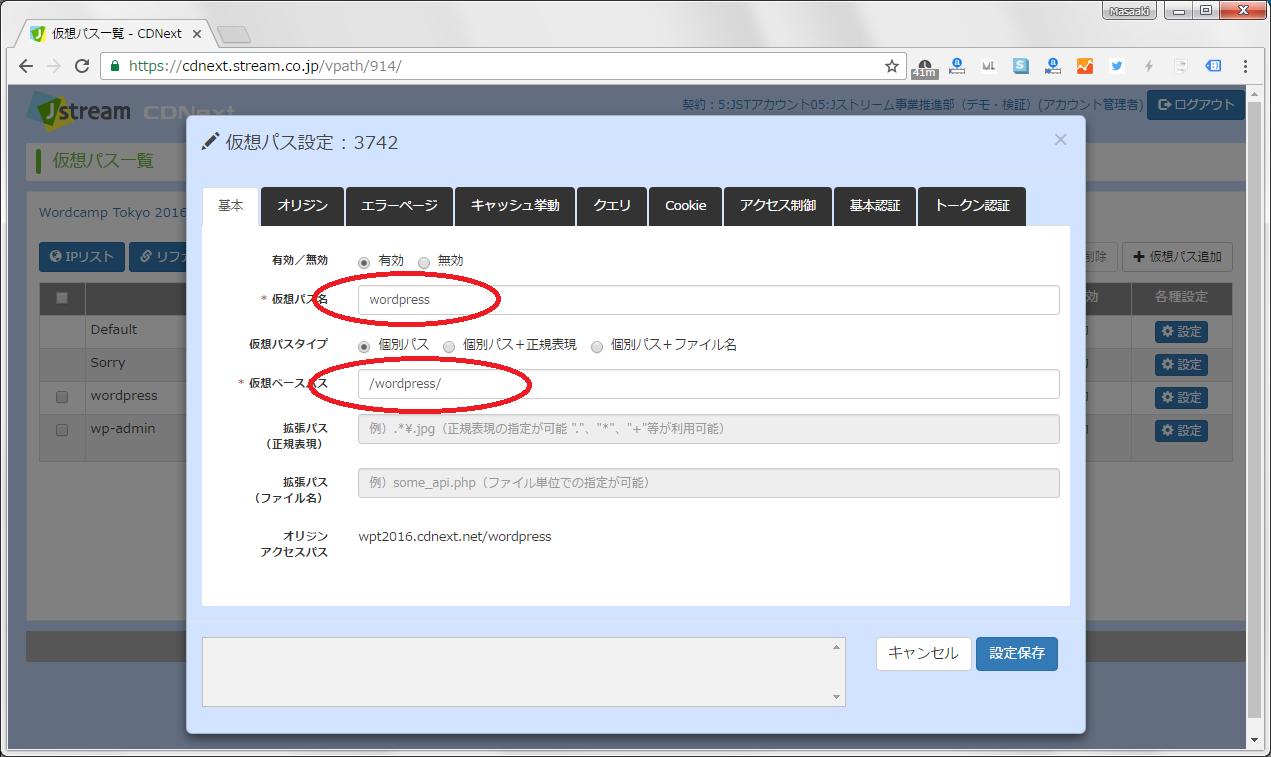 cdnext-l2-vpath-wordpress-base