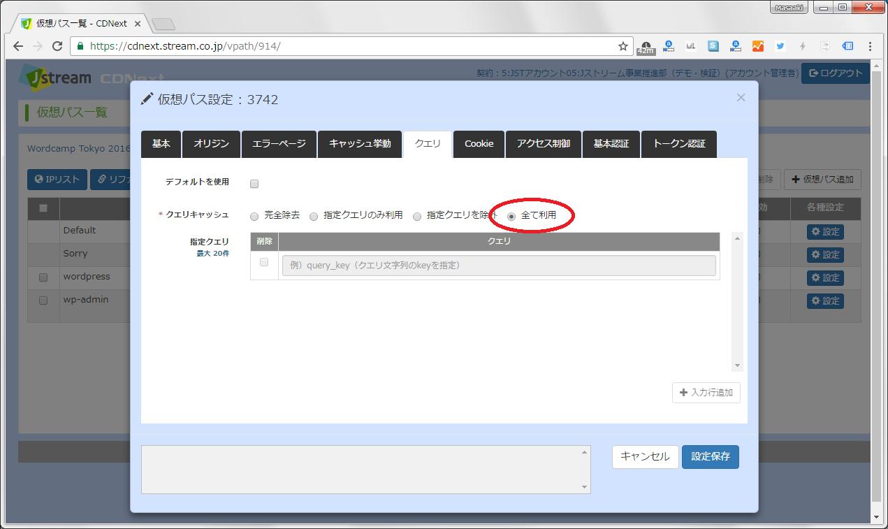 cdnext-l2-vpath-wordpress-query